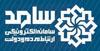 سامانه ارتباطات مردم و دولت (سامد)